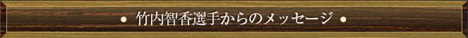 竹内智香選手からのメッセージ